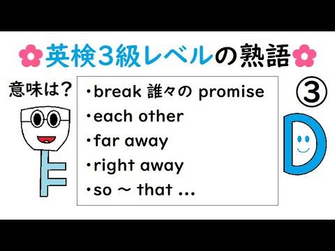 英語を話す練習262 英検3級レベル【break ~ promise, each other, far away, right away, so ~ that..】 小學生英語【熟語級 ...