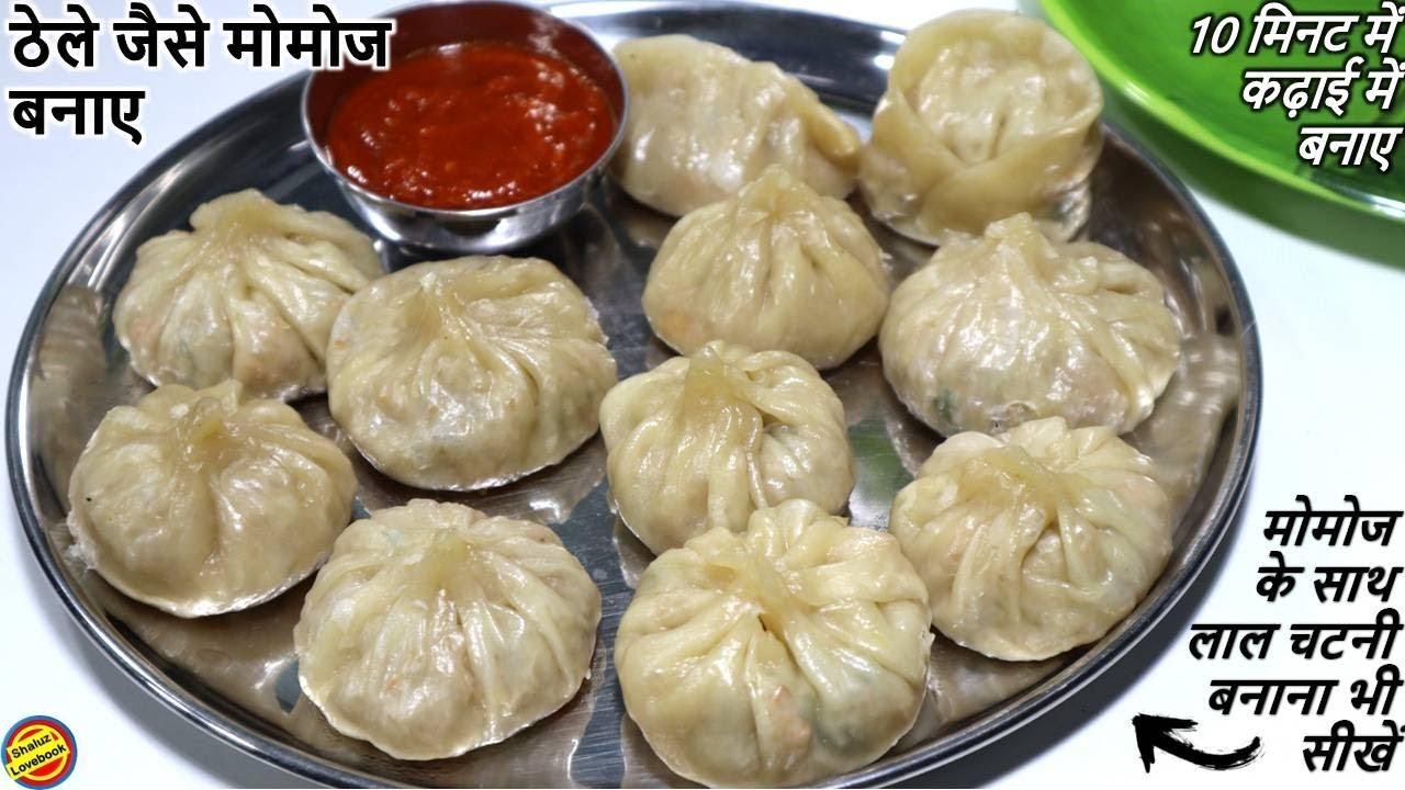 Download Momos बनाने का ये तरीका उंगलियाँ चाटते पर मजबूर कर देगा-Veg Momos Recipe- Momos ki Recipe in hindi