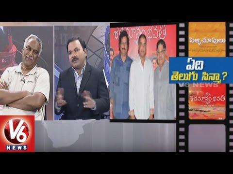 Discrimination On Telangana Movies In Telugu Film Industry | Special Debate | V6 News