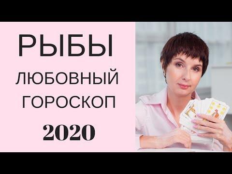 Рыбы Любовный гороскоп 2020. Лучшие месяцы личного счастья. + ПОДАРОК талисман на Любовь