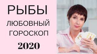 Рыбы Любовный гороскоп 2020 Лучшие месяцы личного счастья ПОДАРОК талисман на Любовь