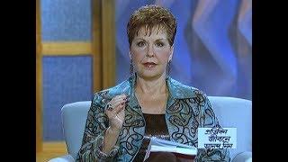 কেমন করে কৃতকার্য হবেন – প্যানেল আলোচনা - How to Succeed Panel Discussion - Joyce Meyer