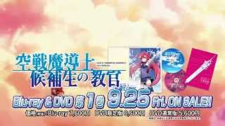 TVアニメ「空戦魔導士候補生の教官」 Blu-ray&DVD 第1巻 2015.9.25 (Fri...