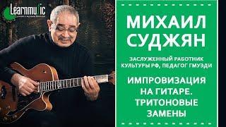 видео Популярные музыкальные социальные сети - Как научиться играть на гитаре. Самоучитель игры на гитаре. Уроки игры на гитаре
