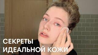 УХОД ЗА КОЖЕЙ ЛИЦА / красивая кожа в домашних условиях