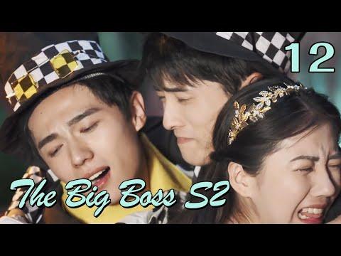 The Big Boss 2 12 (Li Kaixin,Huang Junjie)