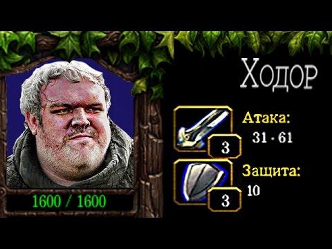 видео: Игра Престолов в warcraft 3