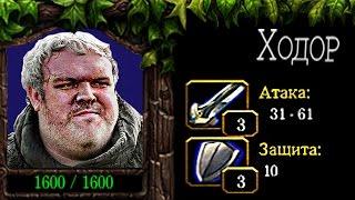 Игра Престолов в Warcraft 3