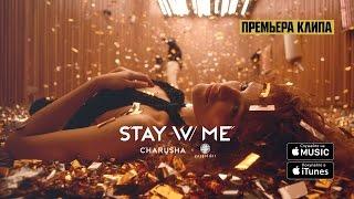 клип Charusha - Останься со мной