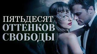 50 оттенков свободы. Мнение о фильме (18+, сполеры!)