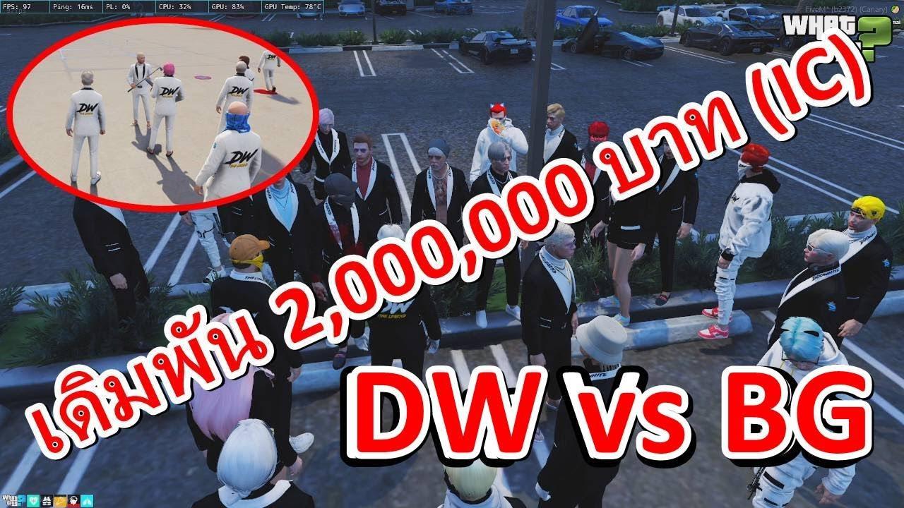 เมื่อบังเท็นให้สมิธลงแทนตัวหลักแข่งกับ BG เดินพัน 2 ล้าน IC