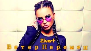 Download Zivert - Ветер перемен Mp3 and Videos