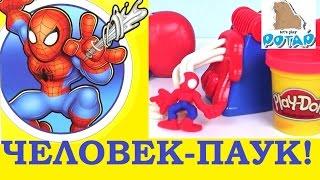 Пластилин Плей До на Русском Play Doh Spider Man Человек Паук. Спайдермен. Пластилин для Детей