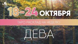Дева 18-24 октября 2021 ♍ Таро прогноз на недел...