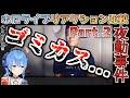 凍京NECRO<トウキョウ・ネクロ> SUICIDE MISSION 【プレイ動画】Part1(チュートリアル ...