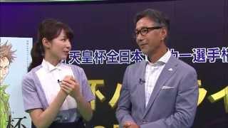 第95回 天皇杯 2回戦 天皇杯ハイライト収録直後の平井理央さん・水沼貴...