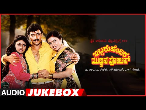 Kannada Old Songs | Ibbaru Hendira Muddina Police Movie Songs Jukebox