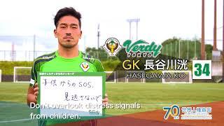 <世界人権宣言70周年>東京ヴェルディ選手からの人権啓発メッセージ