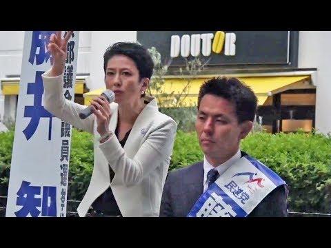 【東京都議選】「ゆがんだ都政をリセットするチャンスだ」蓮舫代表が藤井とものり候補と共に