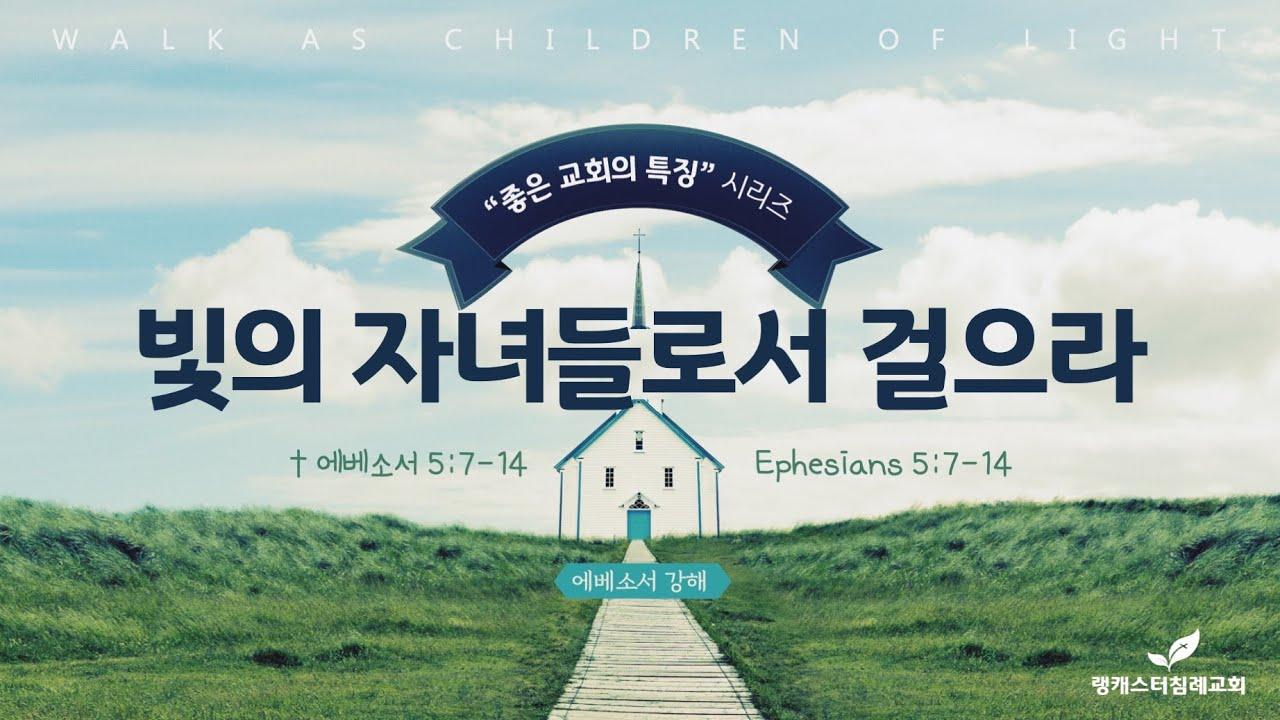 2021년 7월 18일 주일 설교 - 빛의 자녀들로서 걸으라