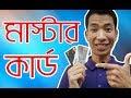 EBL Equa Prepaid Master Card as Alternative Payoneer Mastercard Bangla Tutorial