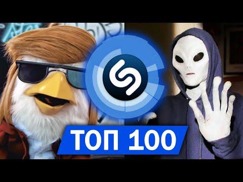 ТОП 100 Песен ШАЗАМ | ИХ ИЩУТ ВСЕ | SHAZAM Лучшие хиты | Апрель 2020