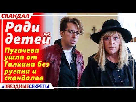 🔔 Ради Лизы и Гарри, Пугачева ушла от Галкина без ругани и скандалов. Новая жизнь в 69 лет