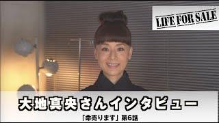 BSジャパン命売ります:大地真央さんコメント http://www.bs-j.co.jp/yo...