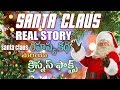 Christmas Facts | Real Story of Santa Claus | Facts about Christmas | in Telugu || Telugu Facts