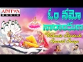 Download Om Namo Narayana - Vai Kunta Ekadashi Special || Telugu Devotional Songs || S.P.Balasubramanyam MP3 song and Music Video