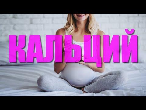 Вся правда о кальции. Кальций в период беременности и лактации