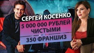 Сергей Косенко биография бизнес и франшиза