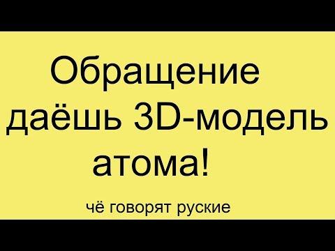 Обращение даёшь 3D модель атома!