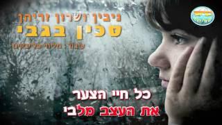 סכין בגבי - ניבין ושרון זריהן - קריוקי ישראלי מזרחי