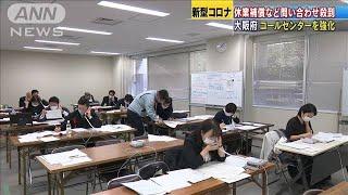 休業補償など問い合わせ殺到 大阪府コールセンター(20/04/16)