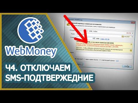 Как отключить смс подтверждение в WebMoney Keeper Classic?