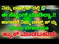 ನಿಮ್ಮ ವಾಟ್ಸ್ ಪ್ ಸೇಫ್ ಆಗಿದೆಯಾ.?WhatsApp two step verification|Technology in Kannada|TechTips & tricks