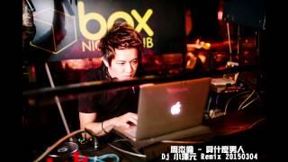 周杰倫 - 算什麼男人 Dj 小澤元 Remix 20150304