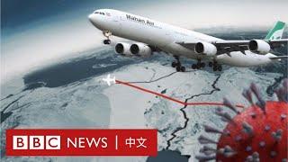 肺炎疫情:伊朗航班無視禁令秘密往返中國 病毒在中東爆發- BBC News 中文
