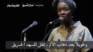 إمتثال محمود تصف مأساة دارفور وتفوز ببطولة الشعر الدولية