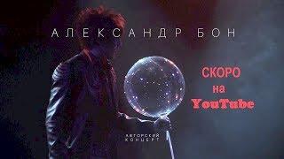 СКОРО на YouTube • АЛЕКСАНДР БОН • авторский концерт • канал ШПОНКС