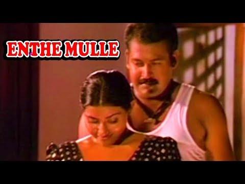 Enthe mulle ... - Panchaloham Super hit Song | Manoj K Jayan | Vani viswanath