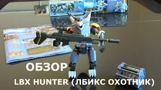 Обзор Конструктор LBX Hunter ЛБИКС Охотник ЛБХ  Эл Бэ Икс lbx