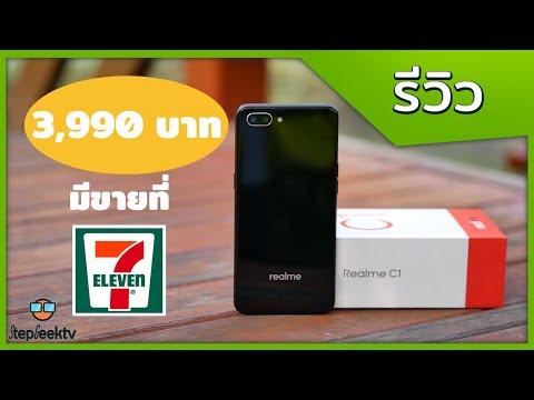 รีวิว Realme C1 คุ้มไหมกับ 3990 บาท - วันที่ 06 Dec 2018
