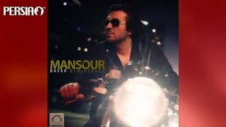 Mansour - Bavar Nemikardam | منصور - باور نمیکردم
