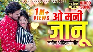 O Mani Janu | Suparhit New Ahirani song 2019 | khandeshi gana video | video generation