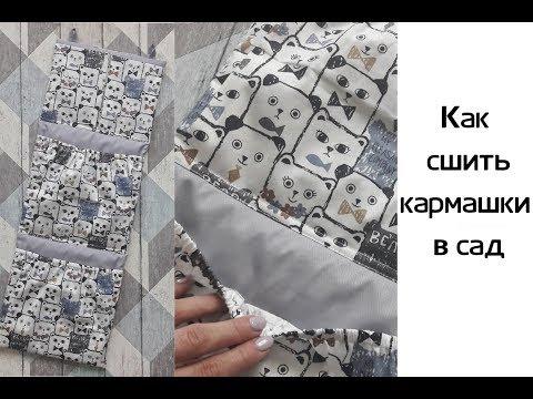 Как сшить кармашек для детского сада