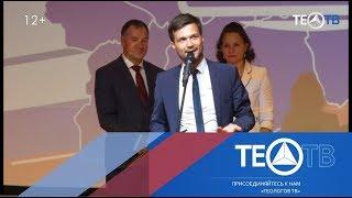 XXI фестиваль теле-радио компаний / Лучший тележурналист / ТЕО-ТВ 2018 12+