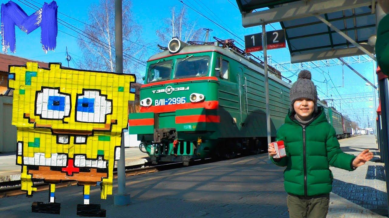 Поезда и железная дорога - Гуляем и смотрим поезда - Видео для детей