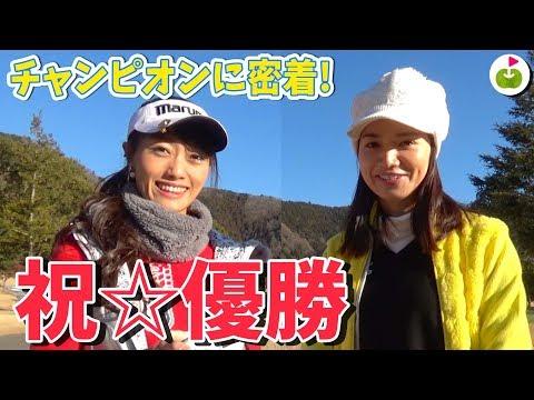 日本女子ミッドアマチャンピオン塩田さんとラウンド!!
